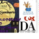 Osaka, seminario gratuito dedicato alla didattica per i bambini